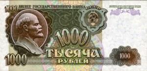 USSR1000RUBLES1992AV