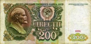 USSR200RUBLES1991AV