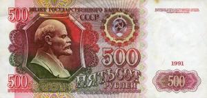 USSR500RUBLES1991AV